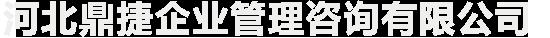 河北鼎捷企业管理咨询有限公司