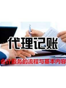 会计服务流程与基本内容