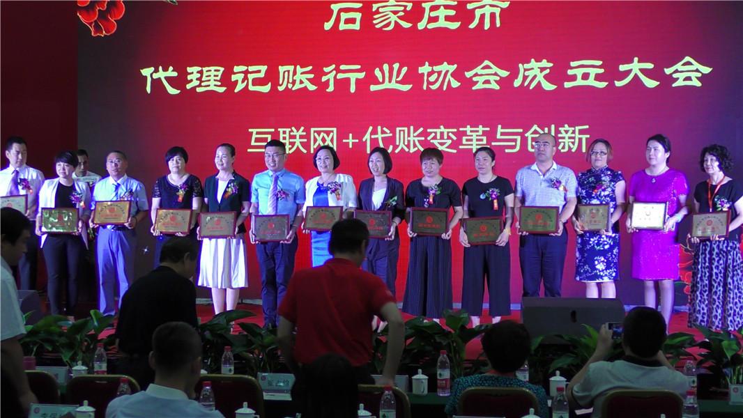 鼎捷公司成为代账协会副会长单位授盘仪式